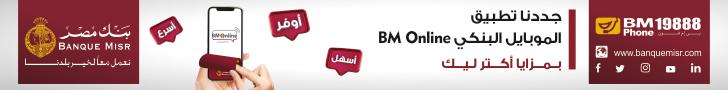 بنك مصر - جددنا تطبيق الموبايل